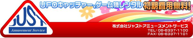 UFOキャッチャー ゲーム機レンタル リース 初期費用無料!:株式会社ジャストアミューズメントサービス